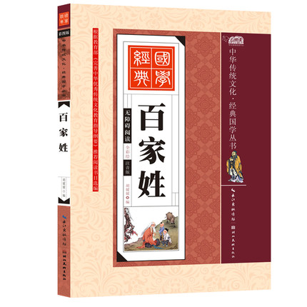 The Book Of Family Names Bai JIa Xing With Pinyin / Chinese Traditional Culture Book For Kids Children Early Education