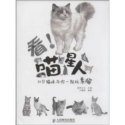 Chinese Pencil Sketch Lovely Animal Cat Painting Art Book (chinese Edition) фен philips