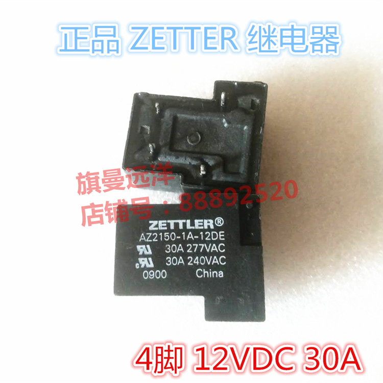 Cheap for all in-house products relay 12v dc 30a in FULL HOME
