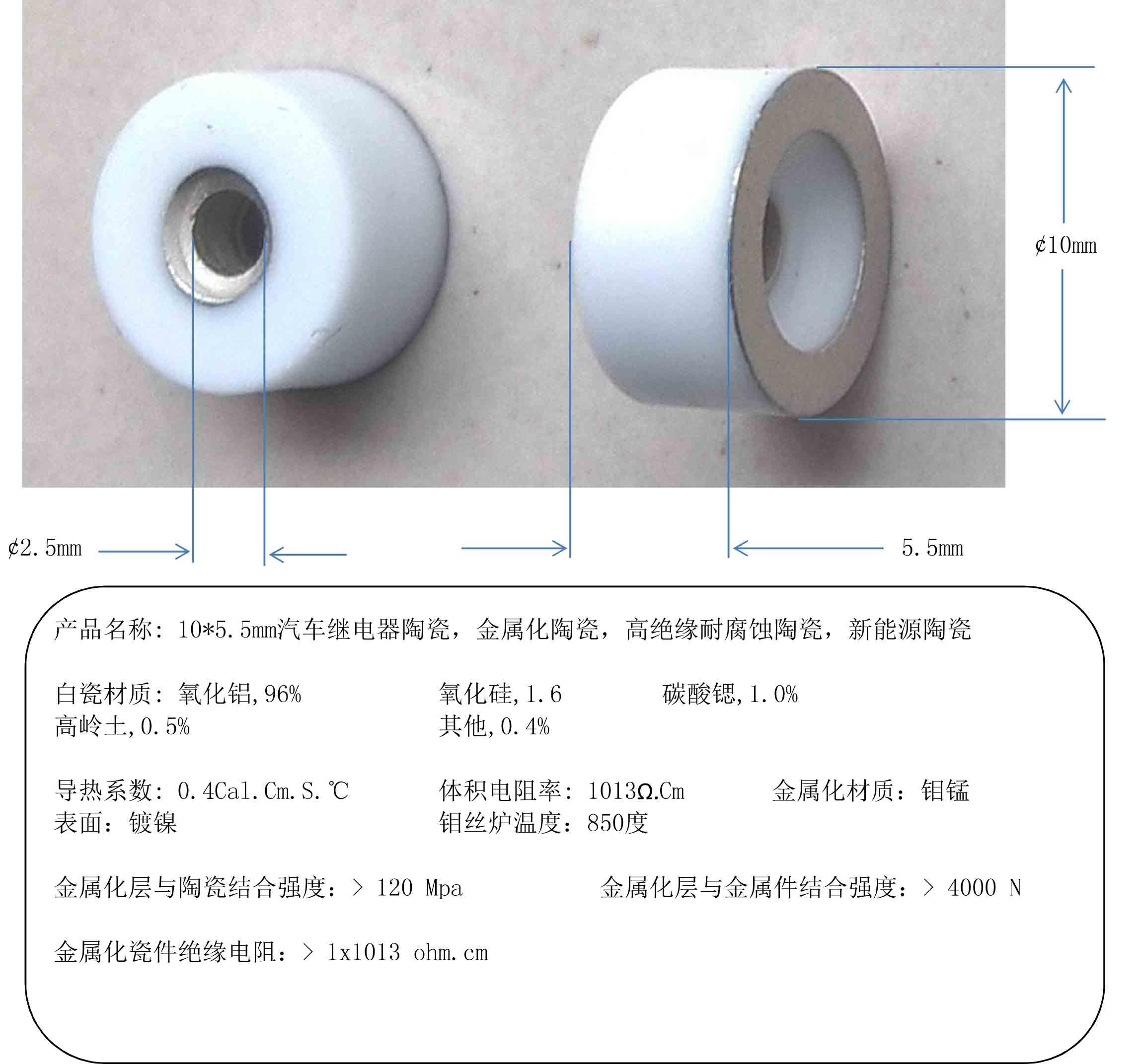 10*5.5mm automotive relay ceramic, metallized ceramic, high insulation ceramics 2015 new arrival 12v 12volt 40a auto automotive relay socket 40 amp relay