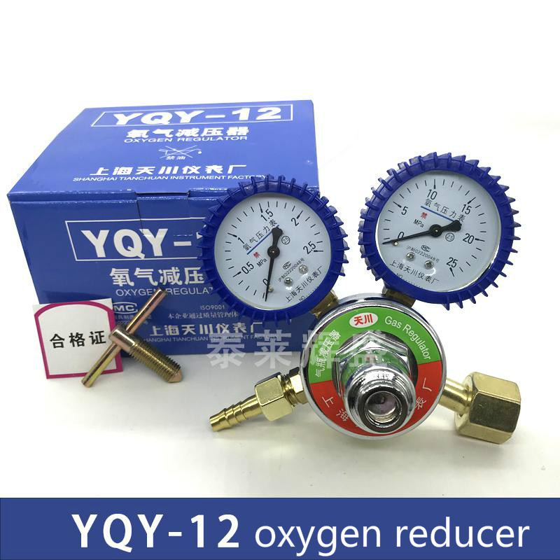 Oxygen Regulator YQY-12 Reduction Valve Anti-fall Oxygen voltage regulator refrigerator air conditioner maintenance portable oxygen bottle oxygen valve inflatable filling valve integral valve refrigerati