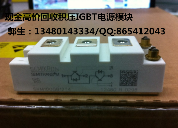SKM100GB128D/SKM100GB063D high recovery. IGBT power module prices disassemble the power supply module 2mbi400n 060 2mbi300u4h 120 high cash recovery recovery