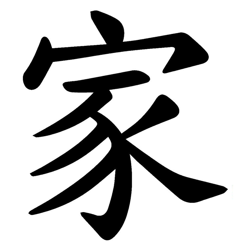 Best Kanji Tattoo Designs Our Top 10: Tattoo Symbol Familie. Die Besten 25 Familien Tattoos