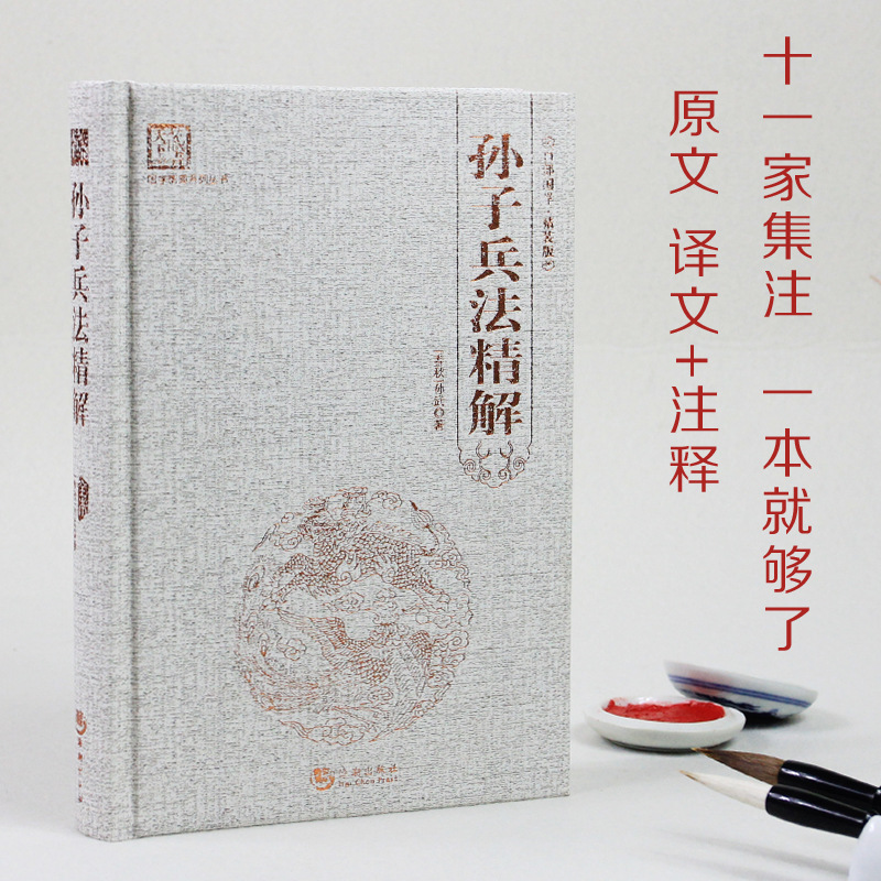 100 Ancient Chinese Literature Search (uncut hardcover edition of the art of war as military Encyclopedia of genuine wholesale lu xun anthology hardcover edition lu xuan novel collection of essays chinese literature book set of 4 books