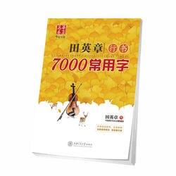 Caneta Caderno de Caligrafia chinesa 7000 Caracteres Chineses Comuns Caderno Caderno Escrita Corrida Estudante Adulto