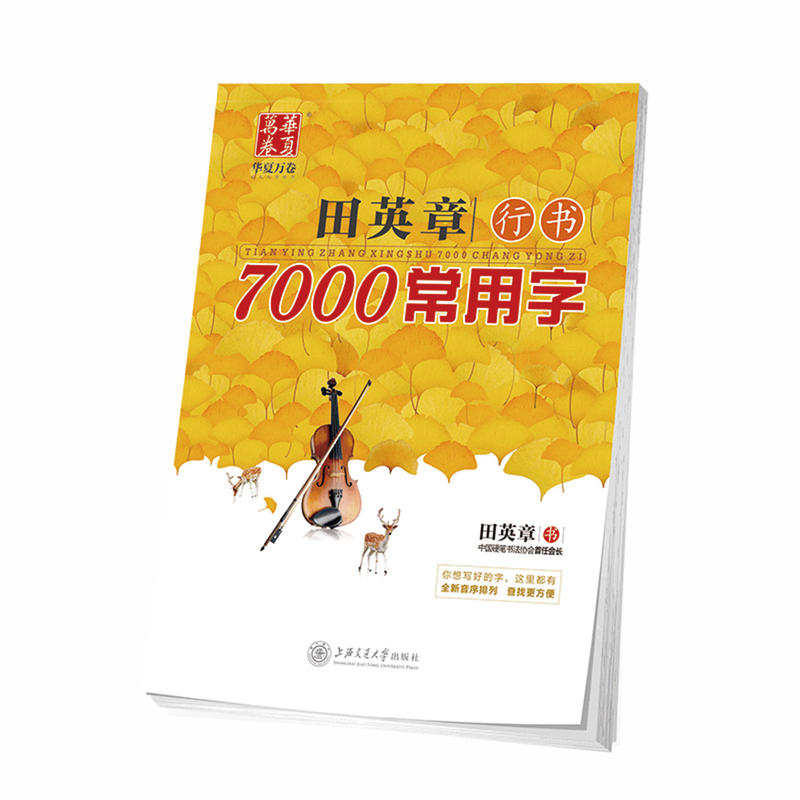 Chinese Pen Calligraphy Copybook 7000 Common Chinese Characters Copybook Running Script Student Adult Copybook