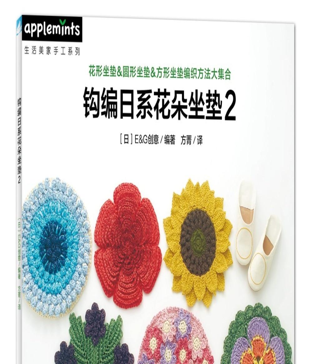 Japan Crochet Course Crocheted Flower Cushion Knitting Book / Handmade Craft Diy Book