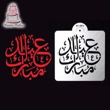 Mubarak Eid Stencil voor Cake en Cookie Plastic Decoratieve Stencil Fondant Decorating Sugarcraft Gereedschap Bakvormen