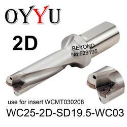 WC25-2D-SD19.5-WC03, WC пластинами дрель U Бурение мелкой отверстие сменными пластинами сверла, охлаждения отверстие, заводской