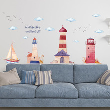 Creative watercolor lighthouse wall stickers sailing clouds children's room baby bedroom decoration PVC self-adhesive stickers
