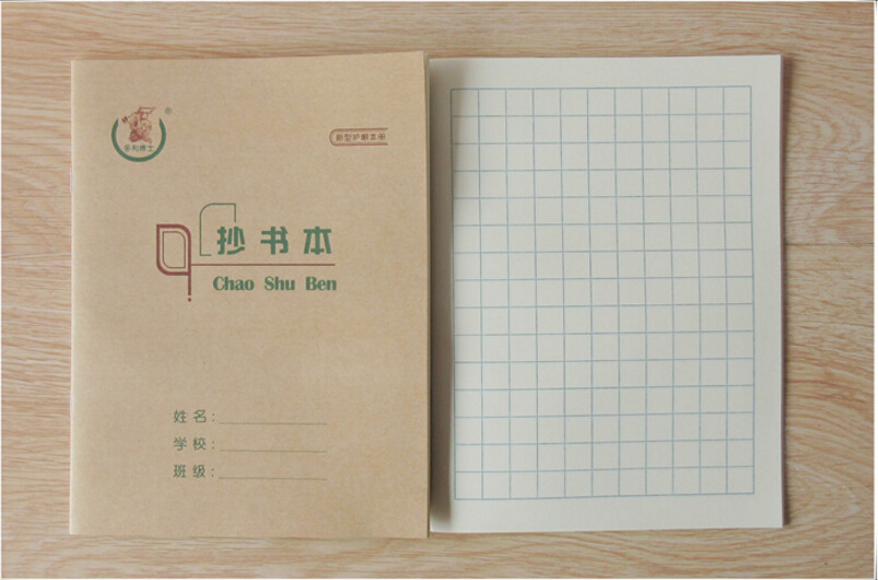 US $11 56 11% OFF|square exercise book Chinese character practicing  workbook ,size 17 5cm*12 5cm ,Set of 10-in Books from Office & School  Supplies on