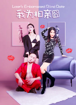 《我为相亲囧》2018年中国大陆电影在线观看