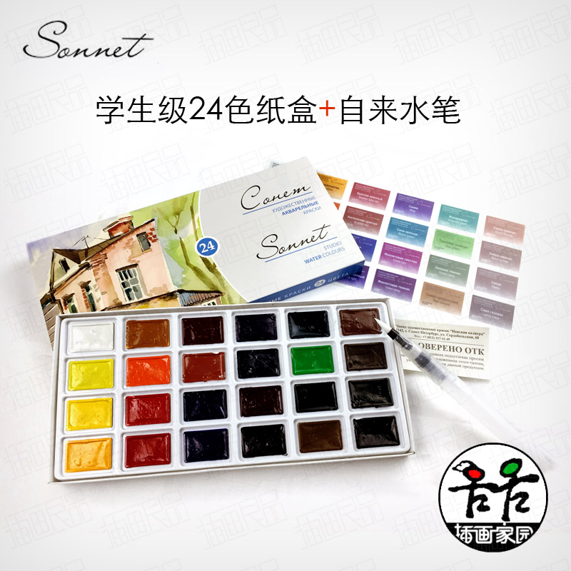 Detail Feedback Questions About Authentic Russian White Night Solid Watercolor Paint Color 24 16 Full Block On