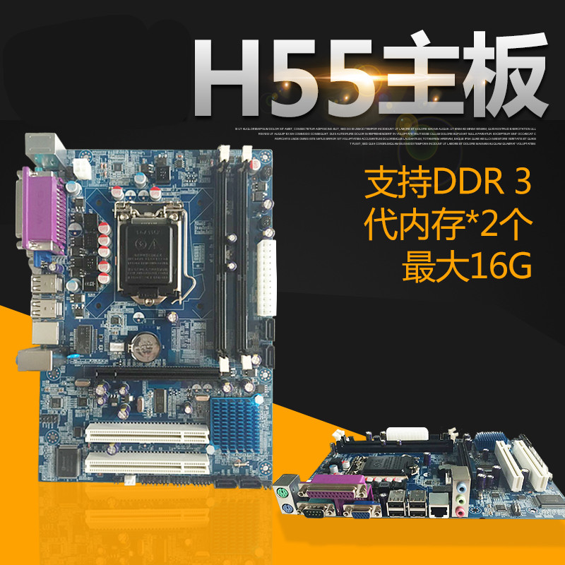 New for Intel H55 Motherboard LGA 1156 DDR3 VGA LPT COM All solid state PCI*2