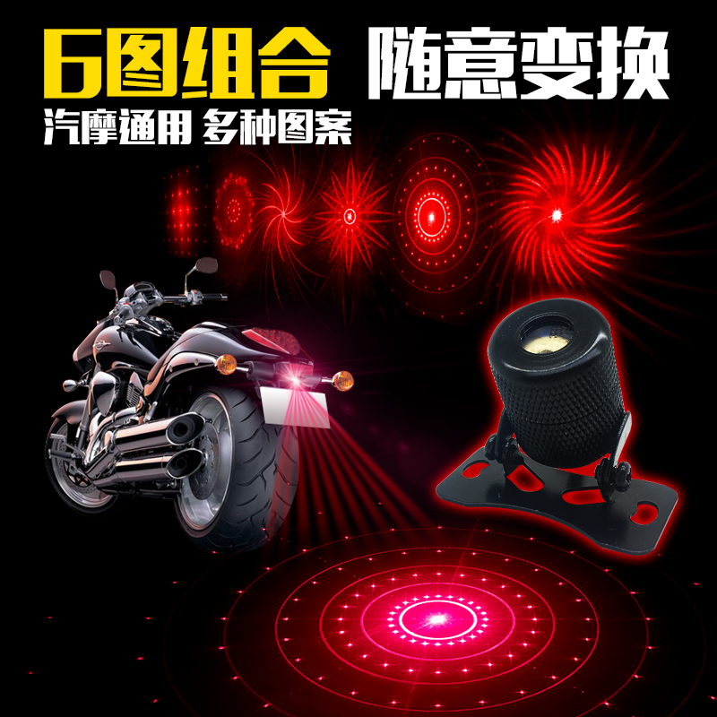Laser fog lamp 6 designs new laser warning  light safety lamp warning lamp for automobile and  motorcycle 1 x motorcycle taillight 12v laser lights change pedal decorative lamp safety warning cross word laser