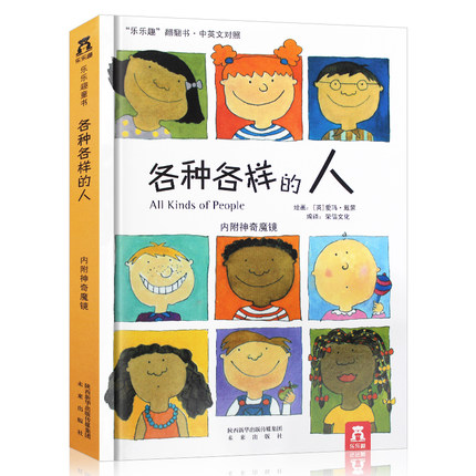 All Kinds of People Bilingual picture book in Chinese and English Book the old man and the sea in chinese and english bilingual book