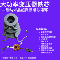 High power Amorphous Nanocrystalline Magnetic Ring 100*60*20 Air Conditioner Parts     -