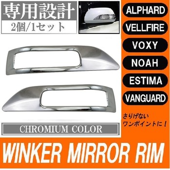 For Toyota Voxy Vigo Fortuner Alphard Noah Vellfire Estima Vanguard 2pcs Door Mirror cover Garnish ABS Chrome Winker Mirror Rim image