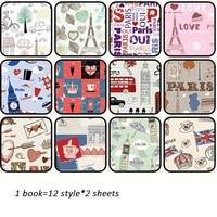 24sheets DIY Paris Romance theme gift wrapping paper creative papercraft art paper handmade scrapbooking kit set books