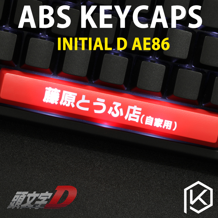 Novelty Shine Through Keycaps ABS Etched, Shine-Through Light Initial D Black Red Spacebar Custom Mechanical Keyboards