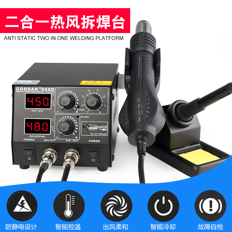 868D Constant Temperature Hot Air Gun Desoldering Station Two in One Adjustable Temperature Double Digital Display High Power868D Constant Temperature Hot Air Gun Desoldering Station Two in One Adjustable Temperature Double Digital Display High Power