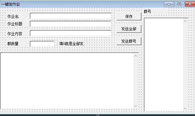 一键QQ群发作业