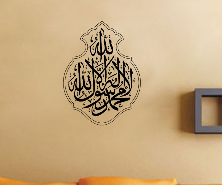Islamic Home Decor Framed Hanging Wall Art ~ Top islamic pattern wall decor sticker vintage muslim home
