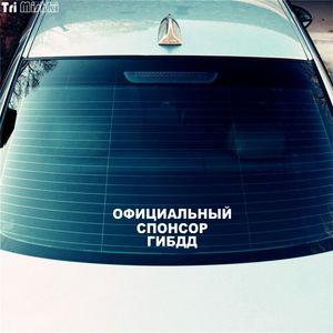 Tri Mishki HZX001 10.6*30см 1-4 шт официальный спонсор гибдд наклейки на авто наклейки на автомобиль наклейка на авто