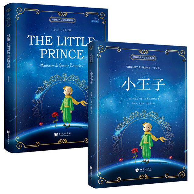 Neue 2 teile/satz Der Kleine Prinz Buch Welt Classics englisch buch und chinesischen buch