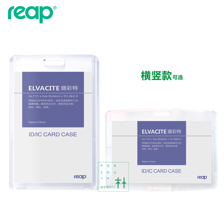 High quality acrylic transparent crystal ic card case business high quality acrylic transparent crystal ic card case business card holder employee id card badge standard size 8654mm in card id holders from luggage reheart Images
