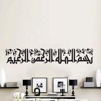 Haute Qualité Islamique Calligraphie Wall Sticker Salon Home Decor Vinyle Art Stickers Muraux Adhésif