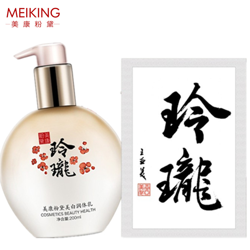 Brand MEIKING Body Creams Skincare Moisturizing Female Skin Care Body Lotion Suitable All Skin Women Body Creams 200ML MKZ132