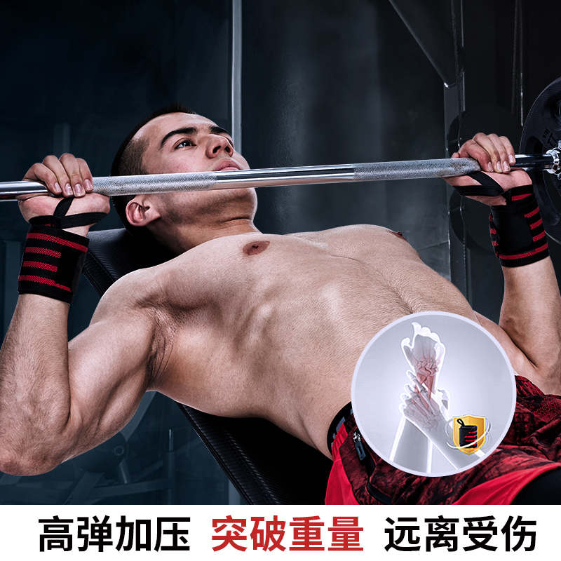 Wrists, Fitness Bracers Male Stretch Bandage Training Wrist Anti-sprain Sports Protective Gear Full Set Of Equipment Fitness