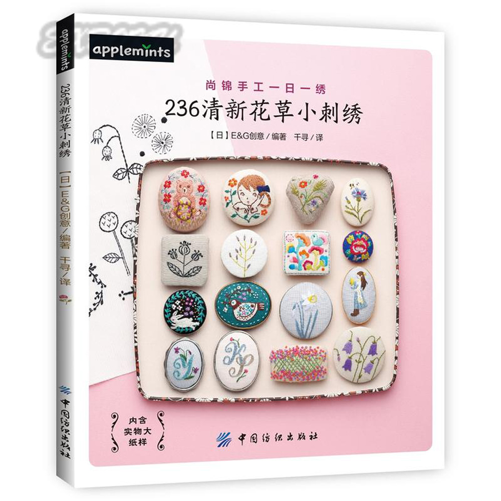 Chinese SOLD OUT Japanese Craft Pattern Book 236 Flower Plant Embroidery Stitch 100 super cute little embroidery chinese embroidery handmade art design book