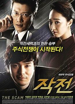 《作战》2009年韩国剧情电影在线观看