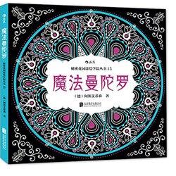 Mandala Zauber kolorowanki dla dorosłych dzieci anty stres złagodzić sztuki malowania szkicownik magia Mandala na