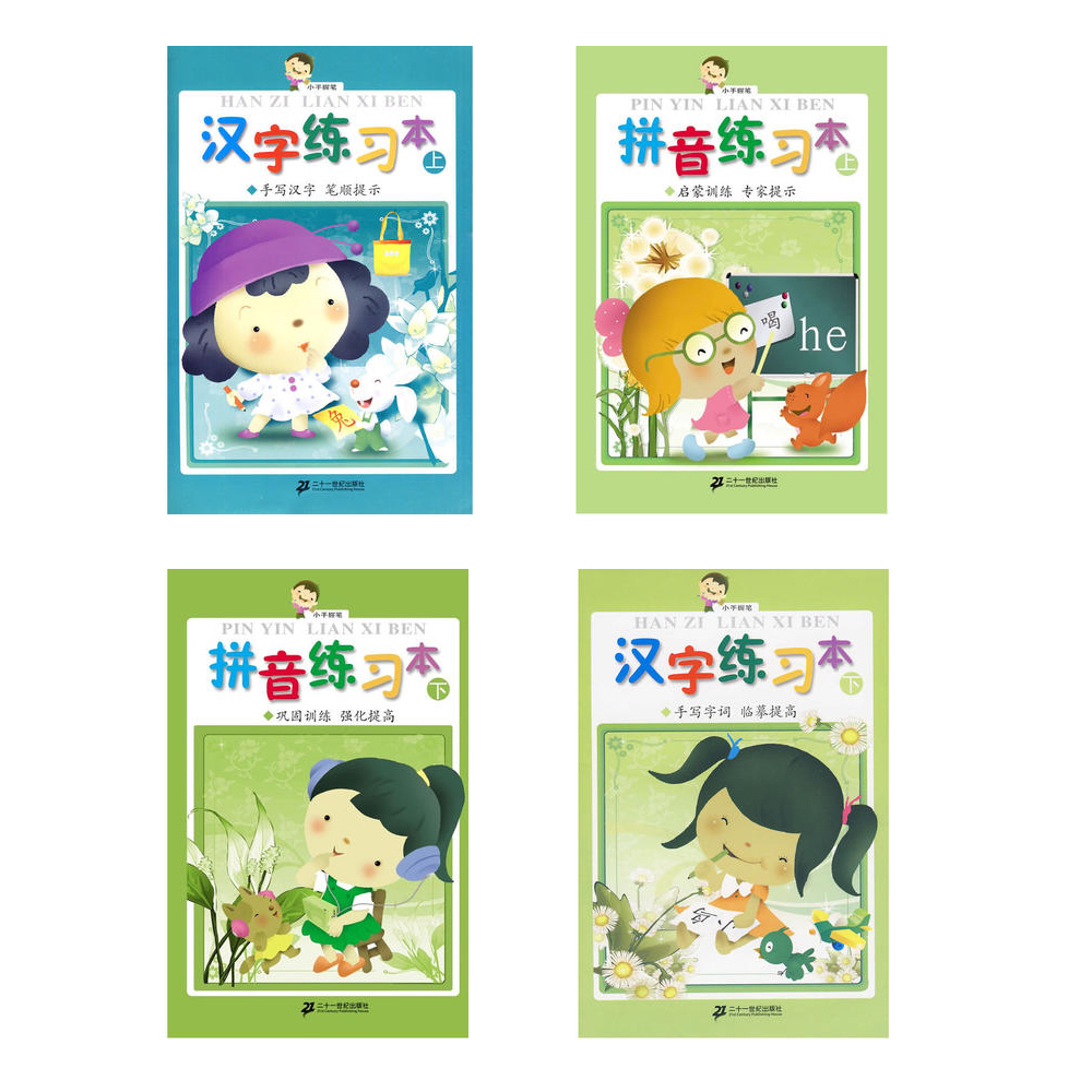 4pcs/set Kid Chinese Characters Hanzi Pin Yin Phoneticize Copybook Chinese Character Exercise Books Workbook For Children Kids