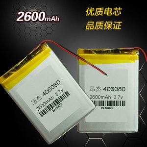 2600 Ma New Hot A VX787530VX540TVX585 406080 built in 3.7V polymer lithium battery