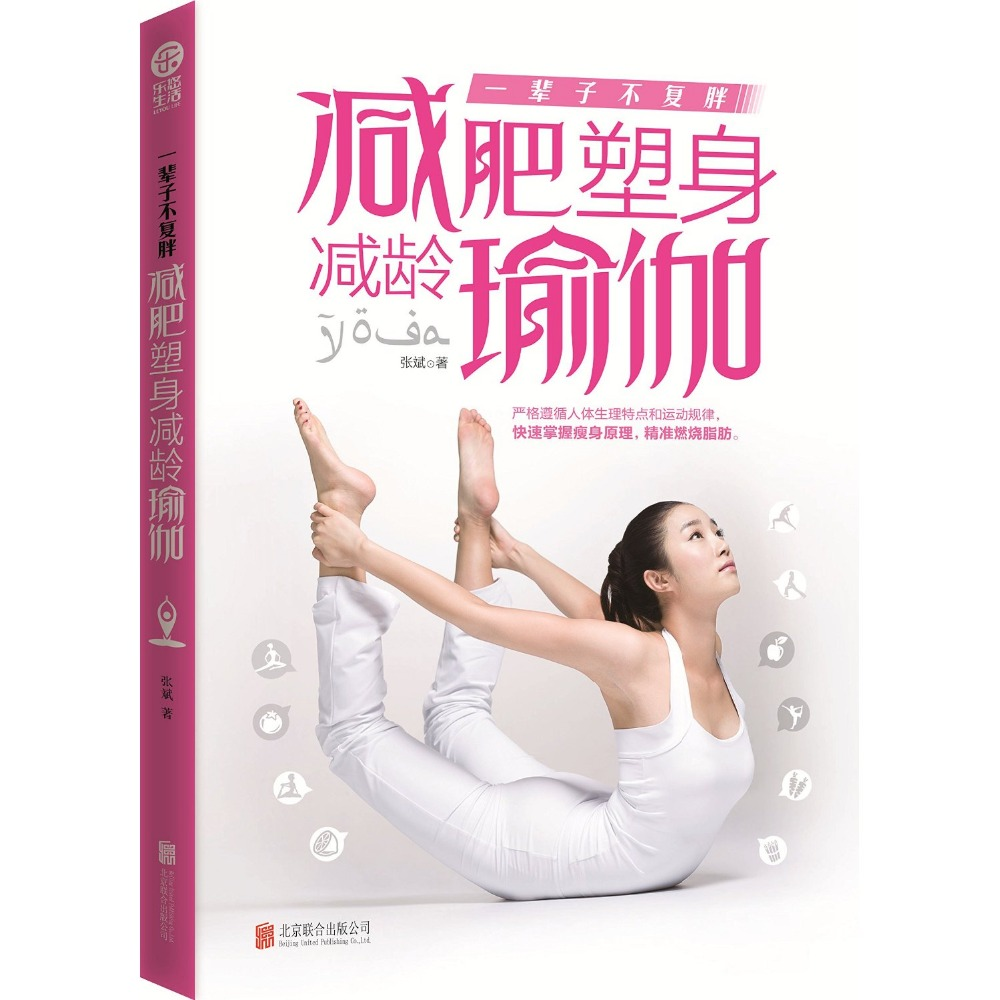 New Hot Weight-loss Body-shaping Yoga Book :Beauty Breast Plastic Bodybuilding Weight Loss Books For Beginner