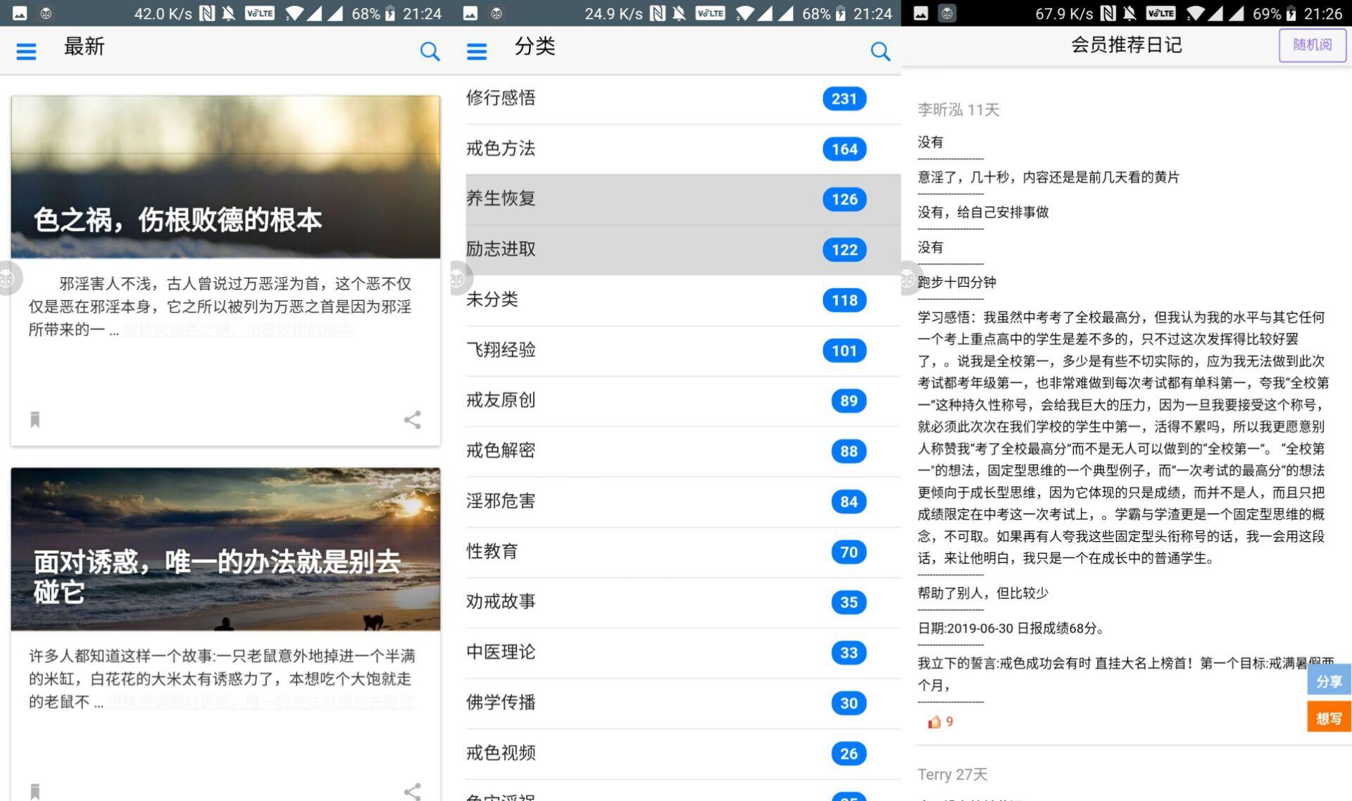 戒色打卡软件ios手机版app免费版