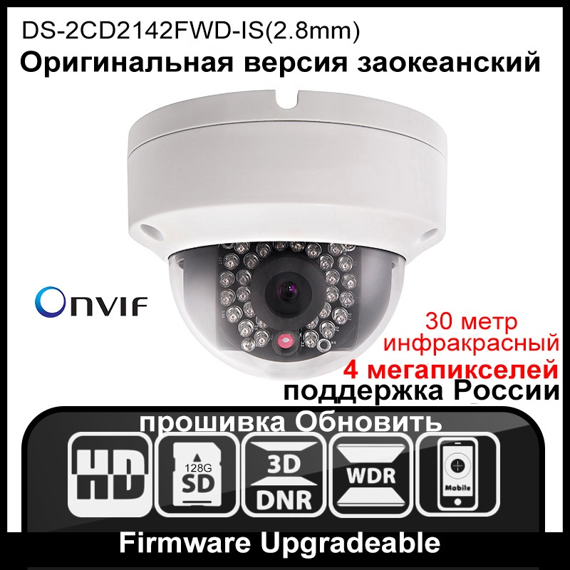 Hikvision DS-2CD2142FWD-IS Original Russian Version IP Camera ONVIF POE 4MP IR Outdoor Security Camera