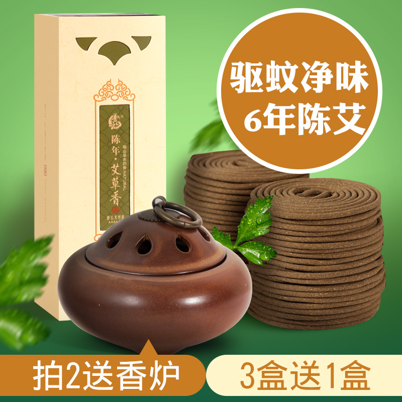 Incenso Wierook Aroma Shipping Wormwood Incense Coil Aged Asshion Natural Shieldtox Household Indoor Toilet Deodorant Fragrance
