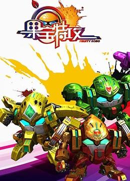 《果宝特攻》2010年中国大陆动画动漫在线观看
