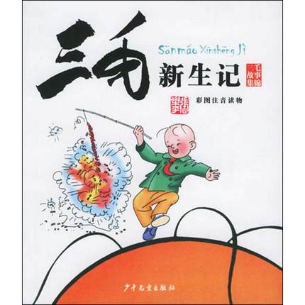 The complete Adventures of Sanmao/ baby and kids early education story book with pin yin and pictures the adventures of sherlock holmes book chinese short stories book with pinyin and pictures for kids children