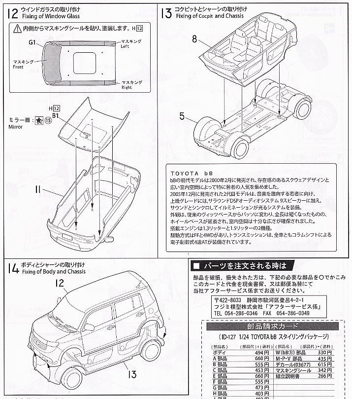 Detail Feedback Questions About 124 Toyota Bb Styling Package 03677