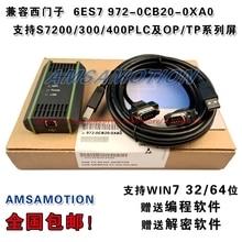 Ücretsiz kargo S7-300PLC programlama kablosu 6ES7972-0CB20-0XA0/USB-MPI + indir kablosu