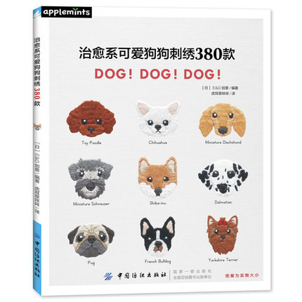Lovely Dog Animal Embroidery 380 Patterns Japanese Handmade Crochet Book Techniques Tutorial Textbook  For Beginner