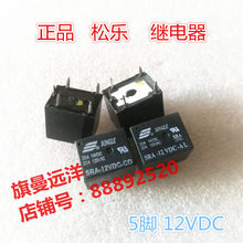 SRA-12VDC-SR SRA-12VDC-AL 12V 20A 5-Pin(China)