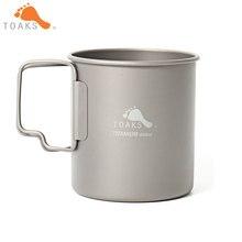 TOAKS CUP-450 чистая титановая чашка Сверхлегкая уличная кружка без крышки и складная ручка походная посуда 450 мл 60 г