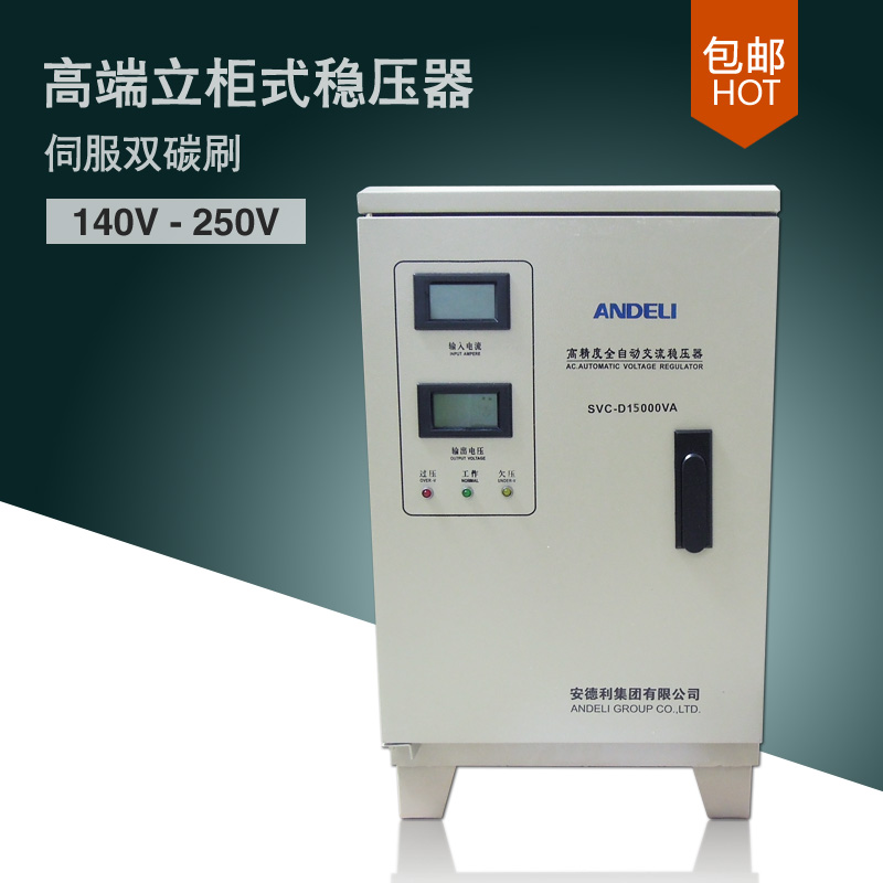 SVC D15000VA Single phase automatic voltage regulator 10000W ...